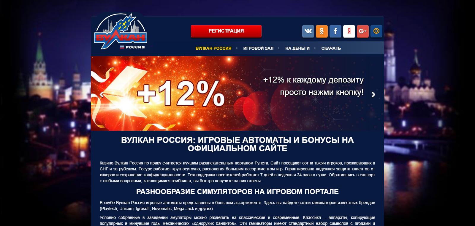 казино vulkan russia вход доступ