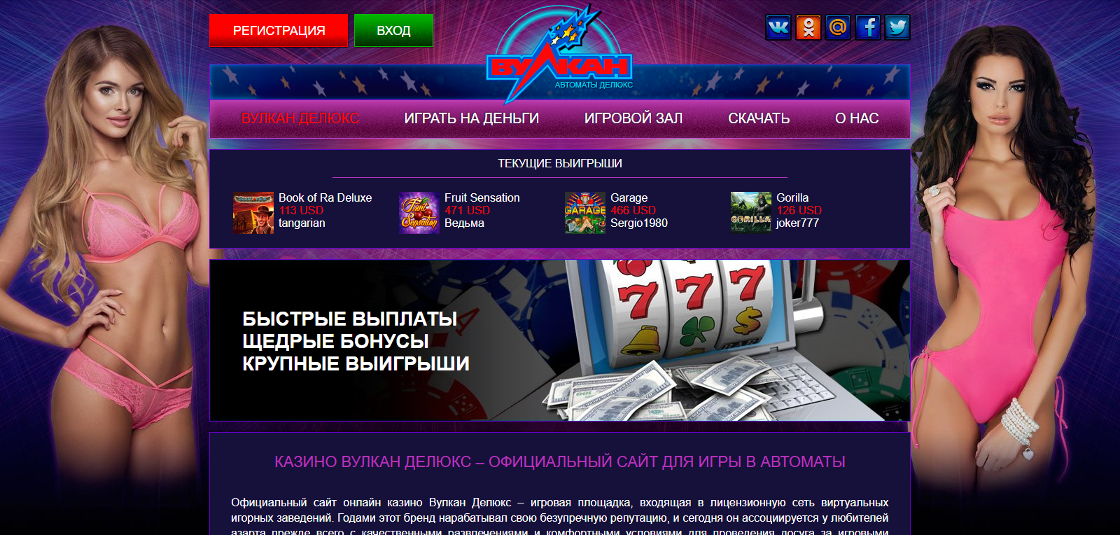 официальный сайт казино делюкс официальный сайт