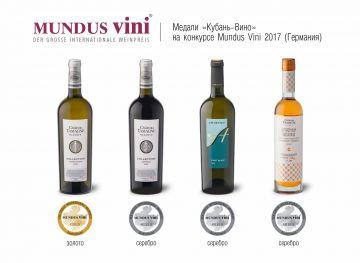 Четыре медали завоевала винодельня «Кубань-Вино» на международном конкурсе Mundus Vini в Германии