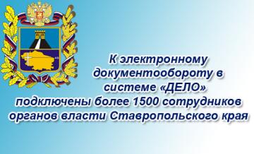 К электронному документообороту в системе «ДЕЛО» подключены более 1500 сотрудников органов власти Ставропольского края