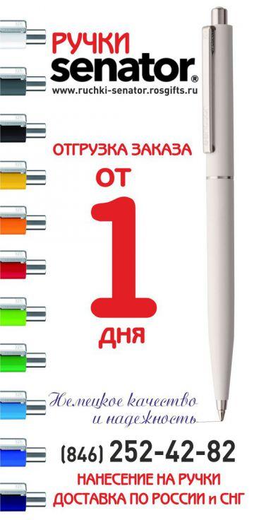 Ручки Сенатор Поинт на ROSGIFTS.RU