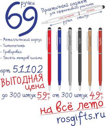 Ручки со стилусом 49 рублей