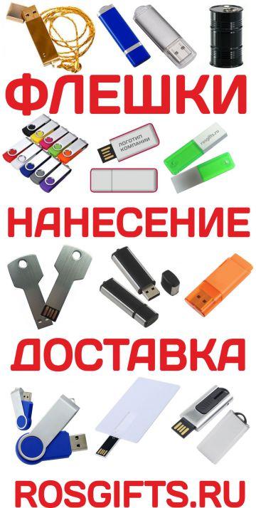 Флешки на ROSGIFTS.RU