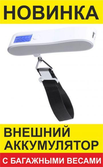 Внешние аккумуляторы с багажными весами