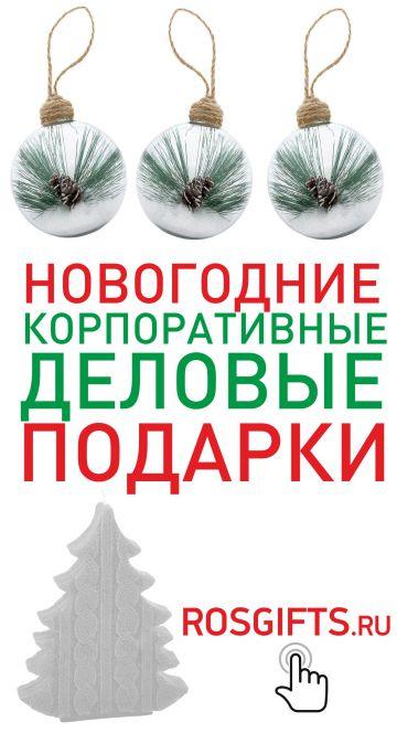 Корпоративные сувениры к новому году