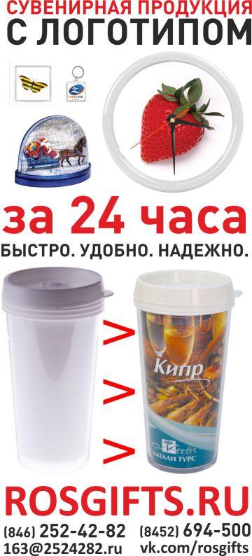 Сувениры с логотипом за 24 часа