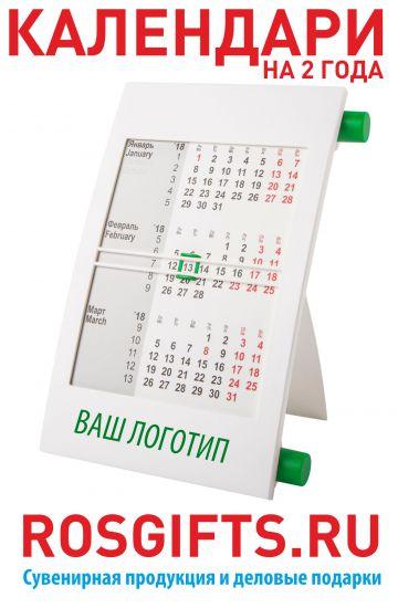 Настольные календари на ROSGIFTS.RU