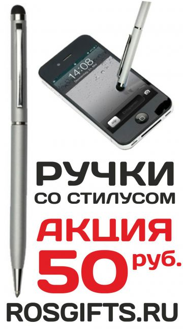 Ручки со стилусом на ROSGIFTS.RU
