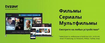 Дарить Легко запустила в продажу сертификат на детскую подписку tvzavr