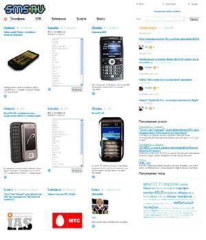 SMS.ru – очередной проект компании «Ленвендо»