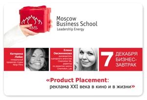 Предновогодний бизнес-завтрак MBS: 7 декабря говорим о Product Placement