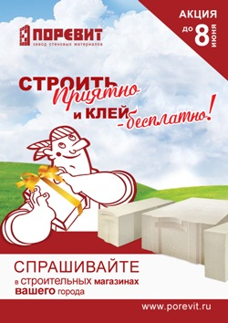 Рекламная кампания для КСМ «Поревит»