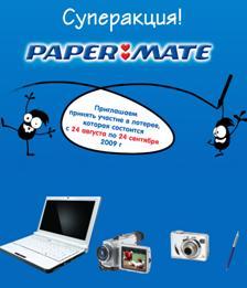 Промо-арифметика от Paper Mate: 1+1+1 = ПОДАРОК