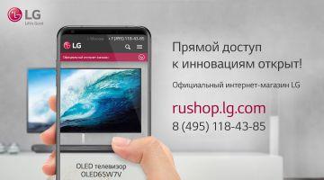 Прямой доступ к инновациям открыт: LG запускает в России официальный онлайн-магазин