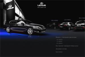 Компания Imagos запускает промо-сайт Lexus Hybrid