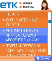 Оператор сотовой связи ЕТК (ЗАО «Енисейтелеком»)  установит в центрах обслуживания и продаж устройства для Bluetooth-маркетинга WINGS BlueCell