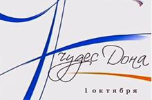 7 величайших мест Донского края признаны 7 чудесами Дона