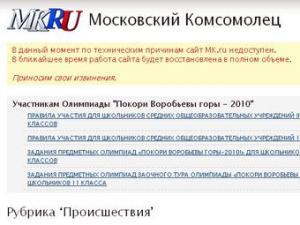 Хакеры стерли все содержимое сайта МК