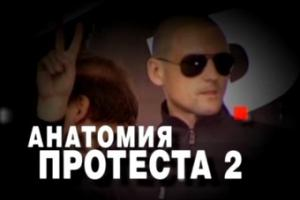 """Начальники """"Эха Москвы"""" и НТВ повздорили из-за """"Анатомии протеста - 2"""""""