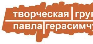 Творческая группа Павла Герасимчука