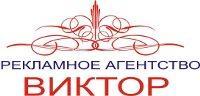 """В 2009 году агентство """"Виктор"""" получило  право на проведение рекламных акций на территории торговой сети «Виктория» в городе Калининград"""