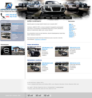 Обновлён дизайна для сайта автосалона «Advance Auto»