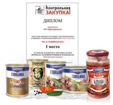 Говядина тушеная ТМ «Главпродукт» ГОСТ высший сорт в очередной раз стала победителем программы «Контрольная закупка»