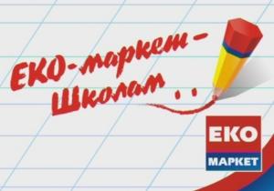 Рекламная акция «ЕКО-маркет» - социальная ответственность и стимулирование сбыта