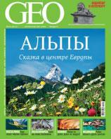 Рекламная кампания июньского номера журнала GEO