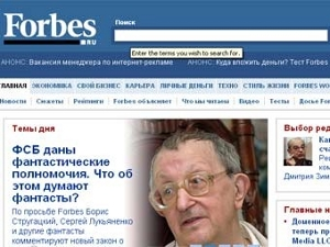 Forbes отвоевал домен Forbes.ru