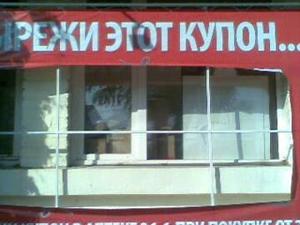 Россиянин срезал трехметровую рекламу ради скидки