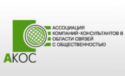 АКОС займется продвижением профессиональных PR-услуг системно