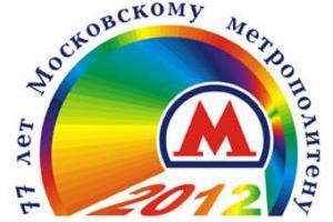 Московский метрополитен выбрал три лучших логотипа к своему 77-летию
