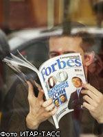 Forbes вернул себе имя