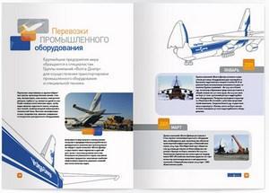 Zebra-Group издала брошюру «Чартерные грузовые перевозки» для ГрК «Волга-Днепр»