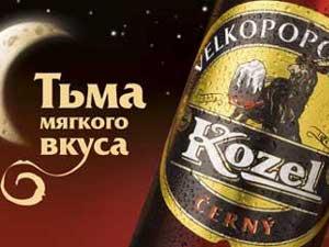 Реклама пива «Kozel» недалеко от театра попала в поле зрения Московского УФАС
