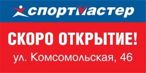 Спортмастер открывает в Подольске еще один магазин