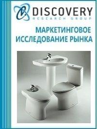 Анализ рынка санфаянса (санфаянсовых изделий) из керамики, полимеров и черных металлов в России