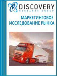 Анализ российского рынка автомобильных грузоперевозок