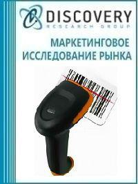 Анализ рынка устройств для сканирования штрих-кодов в России
