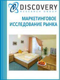 Анализ рынка гостиничных услуг в России