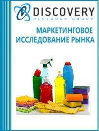 Анализ рынка моющих и чистящих средств и средств для стирки в России