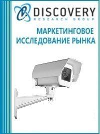 Анализ рынка камер для видеонаблюдения и охраны в России