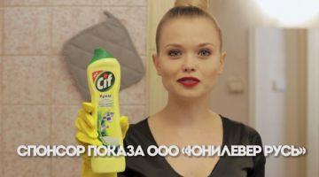 Компания Unilever и агентство Initiative запустили рекламную кампанию в поддержку бренда Cif