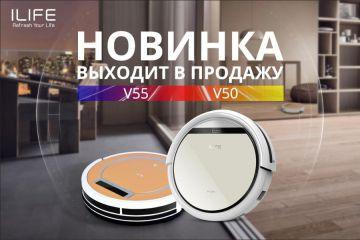 Передовой производитель роботов-пылесосов ILIFE открывает магазин на российской платформе Tmall, расширяя своё присутствие на международных рынках