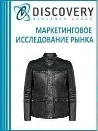 Анализ рынка кожаной одежды в России