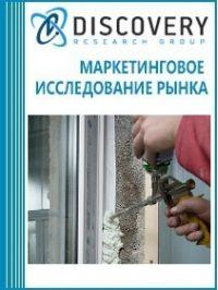 Анализ рынка монтажной пены в России (с предоставлением базы импортно-экспортных операций)