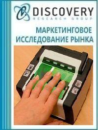 Анализ рынка устройств для сканирования отпечатков пальцев в России