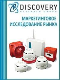Анализ рынка пожарных извещателей и систем пожарных сигнализаций в России