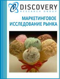 Анализ рынка мороженого в России: итоги 1пол 2017